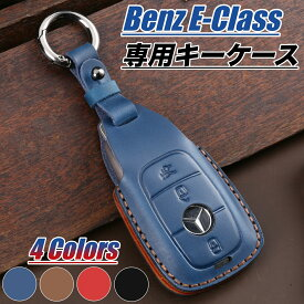スマートキーケース メルセデスベンツ Eクラス 高級 本革キーケース スマートキーカバー リモコンキーカバー キーケース W213 E200 E220d E250 E300 E400 ベンツ A200d 2019年 メンズ かっこいい ホワイトデー プレゼント