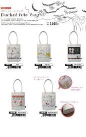 シンジカトウ バケットトートバッグ Shinzi Katoh Design Bucket tote bag