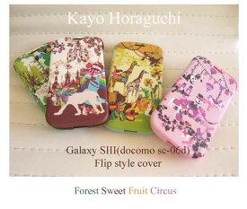 Kayo Horaguchi GalaxyS3 フリップカバー ホラグチカヨ ギャラクシーS3(docomo SC-06D専用)