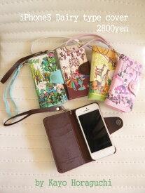 在庫限り Kayo Horaguchi iPhone5/5s ダイアリーカバー ホラグチカヨ メール便選択で送料無料(宅配便は通常の送料がかかります。)