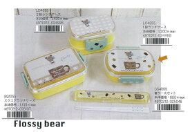 フロッシーベア 1段ランチボックス シンジカトウ Flossy Bear lunch box Shinzi Katoh design【宅配便のみ】