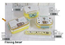 フロッシーベア スクエアランチボックス シンジカトウデザイン Flossy bear kawaii square lunch box Shinzi Katoh design【宅配便のみ】