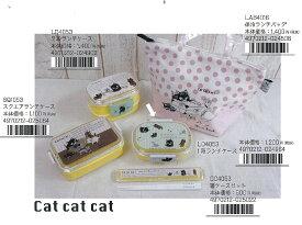 キャットキャットキャット 1段ランチケース シンジカトウ catcatat lunch box Shinzi Katoh design【宅配便のみ】