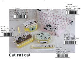 キャットキャットキャット スクエアランチボックス シンジカトウデザイン catcatcat kawaii square lunch box Shinzi Katoh design【宅配便のみ】