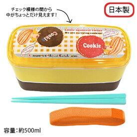 箸付2段ランチボックス(ベルト付)[Squirrel twins]シンジカトウ お弁当箱 cute lunch case w-box Shinzi Katoh design【宅配便のみ】