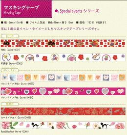 【季節】《ksmt10061-10070》シンジカトウ スペシャル イベント マスキングテープ Shinzi Katoh Special events masking tape