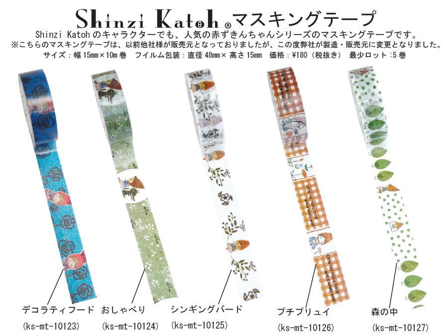 Shinzi Katoh Masking tape 赤ずきんシリーズ マスキングテープ 日本製 【メール便可】