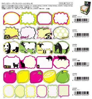 Neon color slitters sticky 40 made in Japan 4-6 pattern 100-150 pieces strip 40 mm x 40 mm ) Hussain shaped fusen memo roll tape