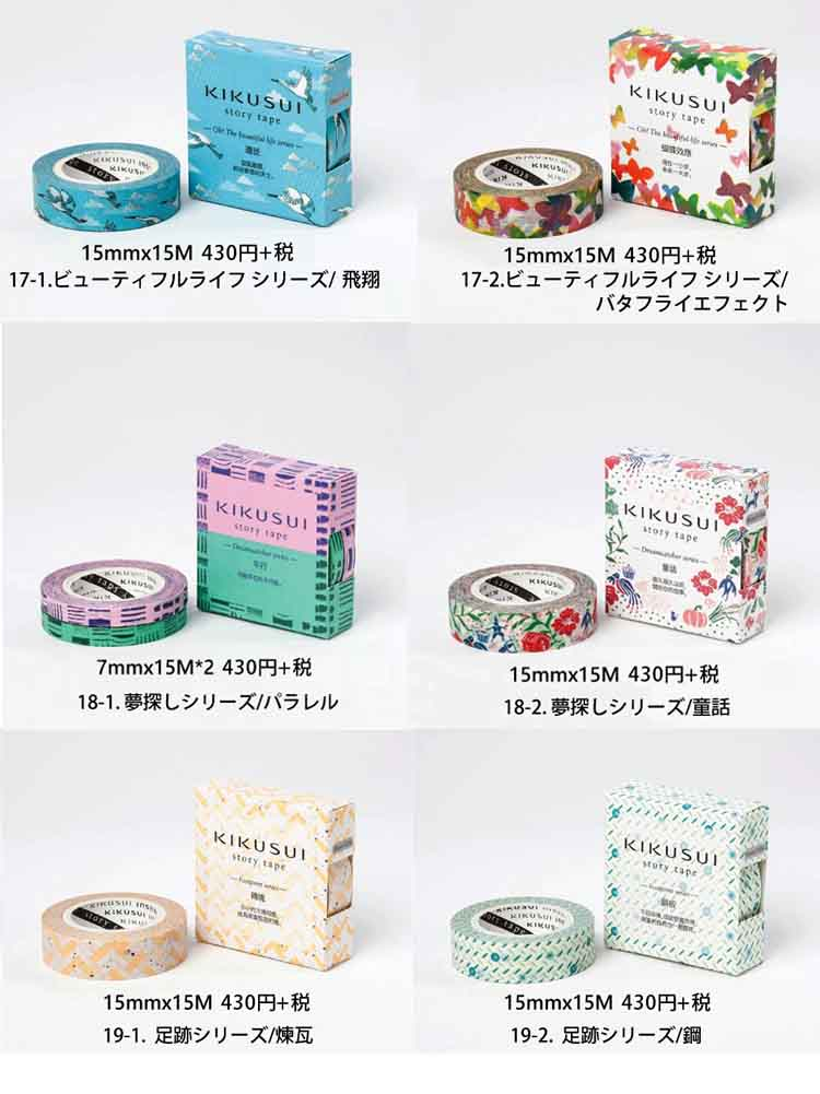 台湾菊水 マスキングテープ 15mm 7mm Taiwan Kikusui kawaii washi masking tape【kks17-1 17-2 18-1 18-2 19-1 19-2】