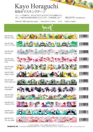 カヨホラグチ型抜きマスキングテープ日本製KayoHoraguchidesign20mm*5mcut-outmaskingtape【宅配便のみ】