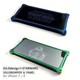 GILDdesign ギルドデザイン × STARWARS スターウォーズ iPhone7 / iPhone8 対応 ソリッド バンパー + 背面アルミパネルアイフォン iPhone ケース スマホ カバー アルミ 耐衝撃 公式 正規品 おすすめ【送料無料】
