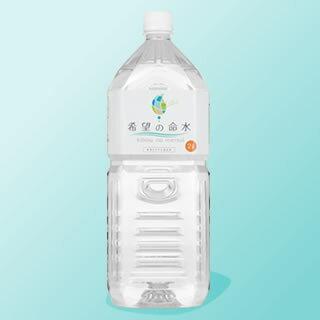【送料無料】《希望の命水(めいすい)2L》1日わずか30ml〜目安で約2か月分36種類の生体ミネラル水 ミネラルサプリメント 鉱物 サプリメント 名水 マルチミネラル ミネラル サプリ