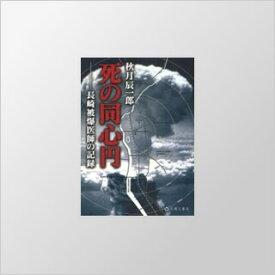 【書籍】長崎被爆医師の記録「死の同心円」 著者:秋月辰一郎