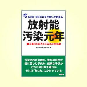 【書籍】「放射能汚染元年」 著者:阿部一理(日本を放射能から守る会会長) 西川榮郎