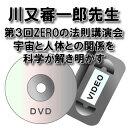 【DVD】【ビデオ】第3回ZEROの法則講演会川又審一郎先生「宇宙と人体との関係を科学が解き明かす」