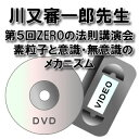 【DVD】【ビデオ】第5回ZEROの法則講演会川又審一郎先生「素粒子と意識・無意識のメカニズム」