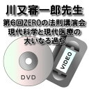 【DVD】【ビデオ】第6回ZEROの法則講演会川又審一郎先生「現代科学と現代医療の大いなる過ち」