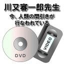 送料無料【DVD】【ビデオ】ZEROの法則特別講演会川又審一郎先生「今、人類の間引きが行なわれている」