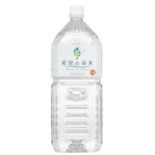 【送料無料】《希望の命水(めいすい)2L》1日わずか30ml〜目安で約2か月分生体ミネラルミネラルサプリメント 鉱物 名水 マルチミネラル