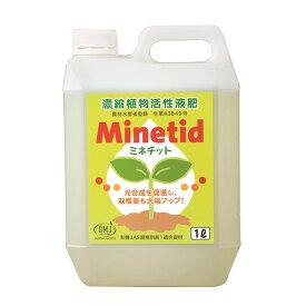 ミネチット1Lミネラル鉱物による濃縮植物活性液