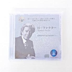 H・ファクター〜本来の自分へ戻るために〜マナーズサウンドCD