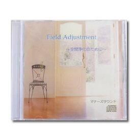 Field Adjustment 〜空間浄化のために〜 マナーズサウンドCD