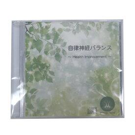 自律神経バランス〜Health Improvement〜マナーズサウンドCD