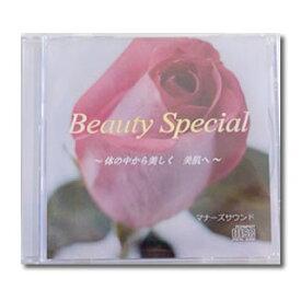 Beauty Special〜体の中から美しく 美肌へ〜マナーズサウンドCD
