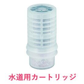 【水道取付型用】ガイアの水135 蛇口用浄水器 交換用カートリッジ・ビビアンクラブ完全逆流洗浄式浄水器用※本体は別売りです。
