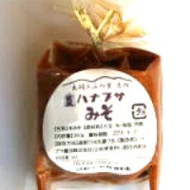 【送料無料】ハナブサみそ 300g×3個セット 米みそ 袋 山形県庄内産