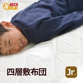 日本製 四層 ボリューム 敷布団 アクフィット中綿使用 無地 ジュニアサイズ防ダニ 抗菌 防臭 吸汗 速乾加工中綿使用532P26Feb16