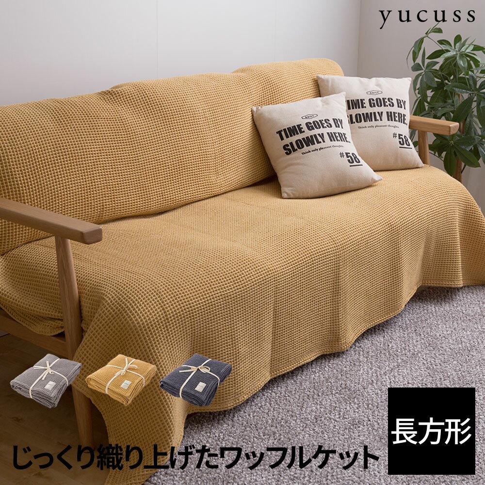 yucuss じっくり織り上げたワッフルケット 長方形(ワイドキング) 200×240cm【受注発注】 ワッフル ケット オールシーズン