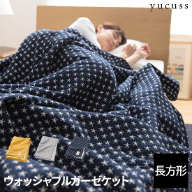yucuss 先染め糸を使用したウォッシャブルガーゼケット 星柄 長方形(200×240cm)【受注発注】