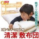 【日本製】 無地 清潔 敷布団 2段ベッド・ロフト用 サイズ(約95×195cm)防ダニ・抗菌防臭加工 中綿使用