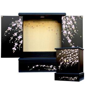 ミニ仏壇・しだれ桜【激安】【送料無料】桜模様が美しく女性に人気の小型でコストパフォーマンスに優れたお仏壇。