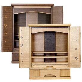 モダン仏壇・桜山【18号・20号・上置き仏壇】扉の桜の彫刻がおしゃれなデザイン性に富んだ仏壇。日本らしい和を感じさせ可愛らしいデザインで女性を中心に人気です