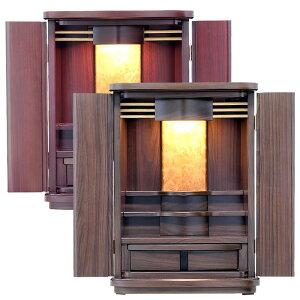 モダン仏壇・モルト【16号・18号・上置き仏壇】ラインデザインと木目が美しい家具調仏壇。ウォールナットと紫檀を使いながら対称となる色を使いデザイン性高い仏壇に仕上げています