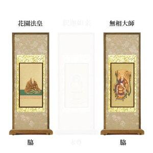 【仏具】スタンド掛軸 臨済宗 妙心寺派 両脇60代(左右2枚)のみ