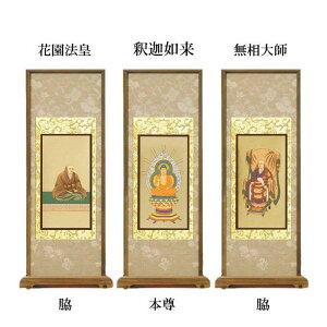 【仏具】スタンド掛軸 臨済宗 妙心寺派 本尊&両脇60代(3枚セット)