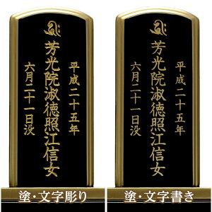 モダン位牌・蓮水蒔絵(3.5寸〜4.5寸/高さ:17.8cm〜21.6cm)【名入れ1名分無料サービス】