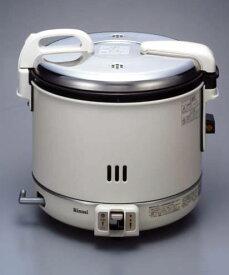 リンナイ業務用ガス炊飯器 1.5升炊(ジャー付)【RR-15VNS2-1】