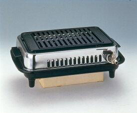 山岡金属(ヤマキン)卓上ガス焼肉器 じゅん 【Y-77C型】