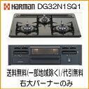 ハーマン(HARMAN) DG32N1SQ1 ガスビルトインコンロ グレーホーロートップ(ブラックフェイス) ワイド60cm 水無し片面焼きグリル