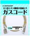 ダンロップ製 専用ガスコード 1.5m 都市ガス/プロパン兼用(φ7) ファンヒーター・ガス炊飯器・衣類乾燥機・専用接続機…