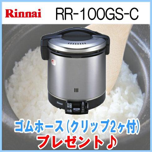 リンナイ家庭用ガス炊飯器 1升炊【RR-100GS-C】