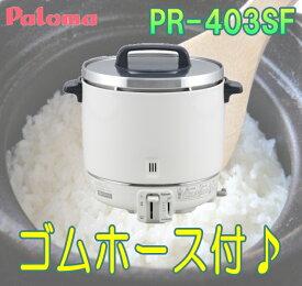 パロマ(Paloma) 業務用ガス炊飯器 2.2升炊 フッ素内釜タイプ 【PR-403SF】