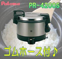 【在庫あり】パロマ業務用ガス炊飯器2.2升炊電子ジャー付【PR-4200S】