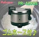 パロマ 業務用ガス炊飯器 2.2升炊 電子ジャー付 【PR-4200S】