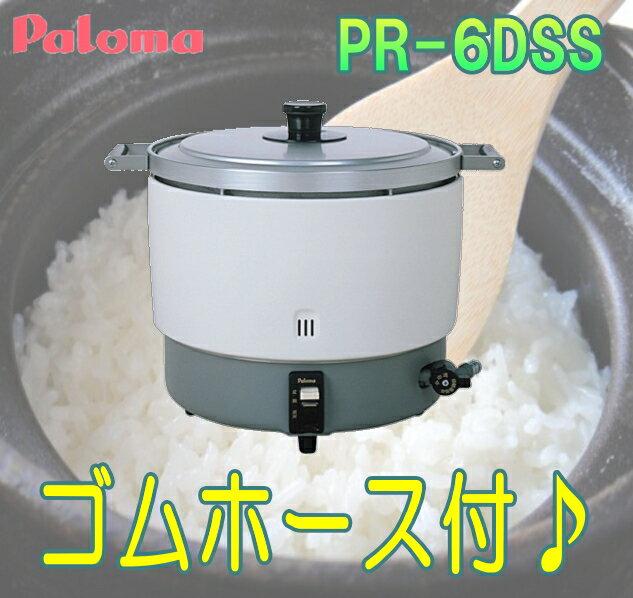 パロマ 業務用ガス炊飯器 3.3升炊 固定取手付 【PR-6DSS】