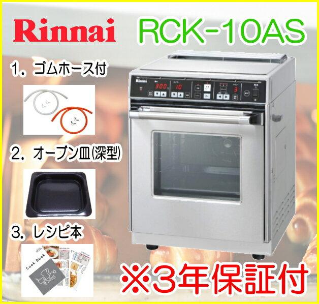 *あす楽対応* リンナイ ガスオーブン 卓上 RCK-10AS コンベック 卓上ガス高速オーブン